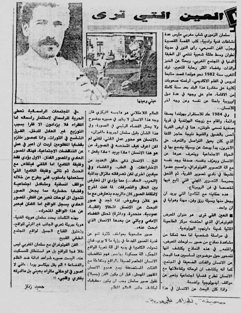 Al Jazayer Al Jomhoriya Algeria