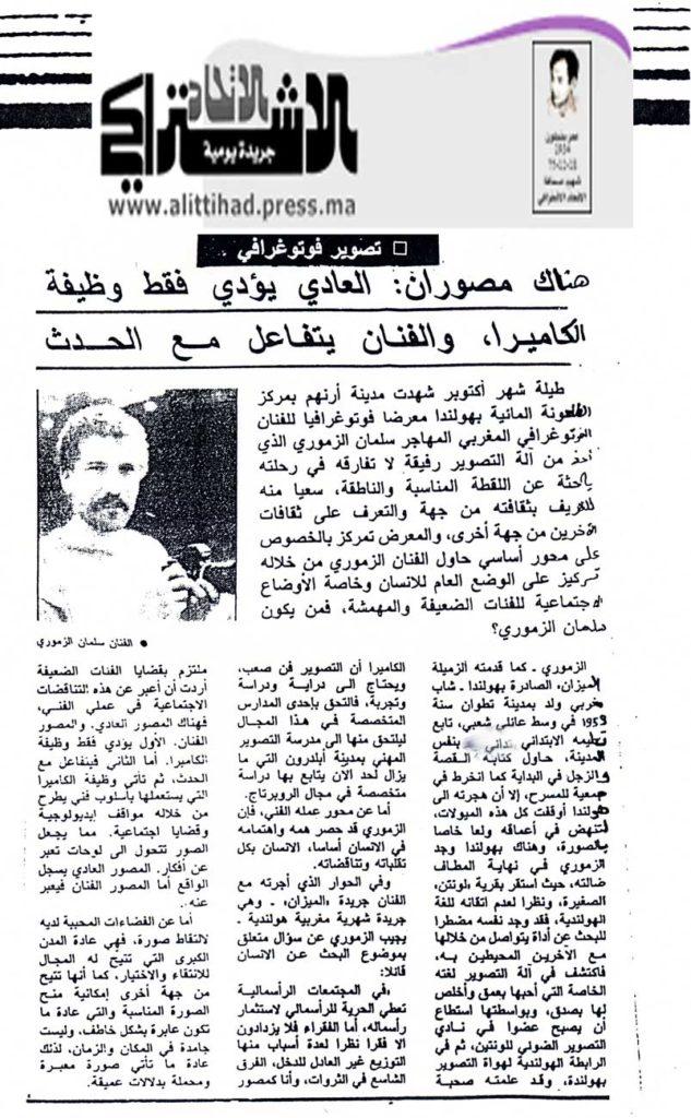 Al Itihad Al Ichtiraki - Marocco