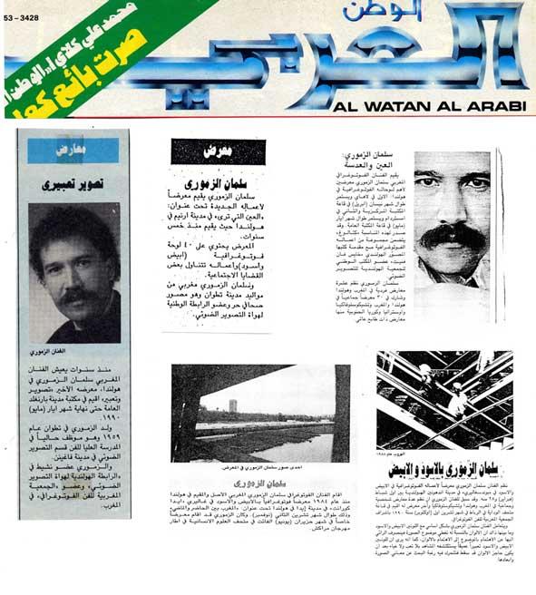 Al Watan Al Arabi - France