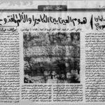 Al Mohasser - Ageria