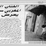 Al Mitak Al Watani - Marocco