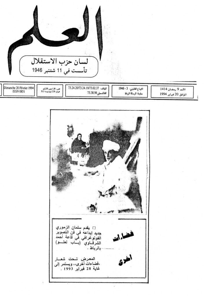 Al Alam - Marocco