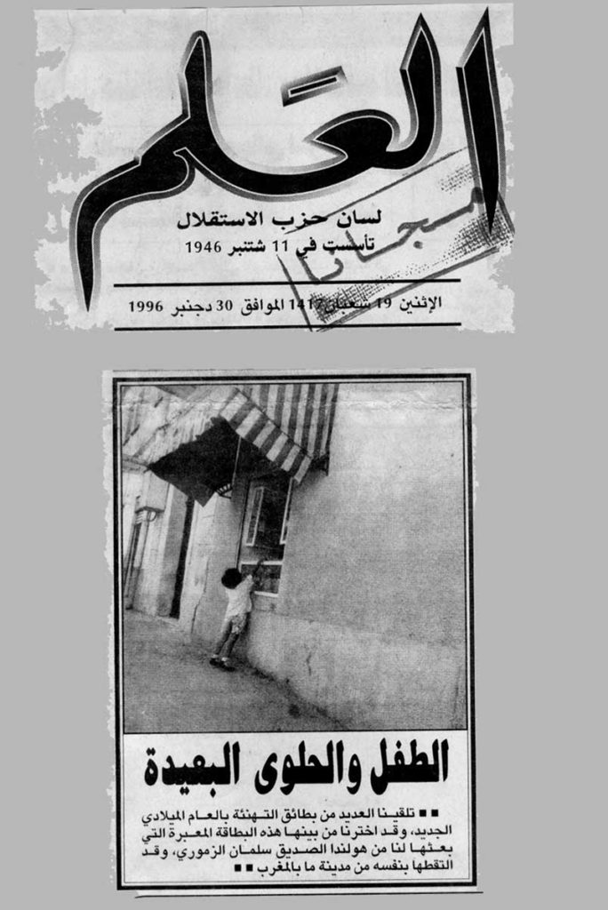 Al Alam - Morocco