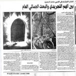 Al Quds Al Arabi - Londen