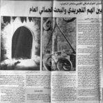 Al Mitak Al Watani - Morocco-2