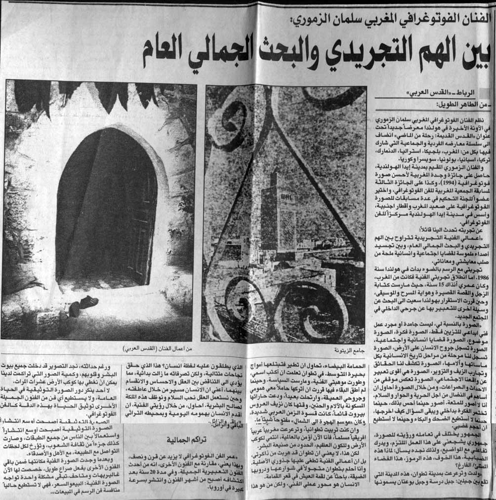 Al Mitak Al Watani - Morocco