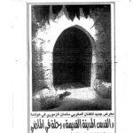 Al Mitak Al Watani - Morocco-3