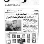 Al Khouzama - Morocco