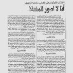 Al Quds Al Aarabi - Londen