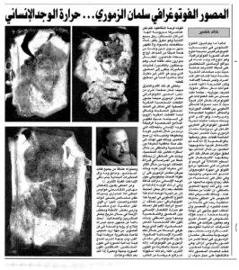 Al Mannra - Iraq