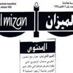 Al Mizaan - Morocco