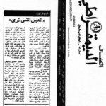 Anidal Adimokrati - Morocco